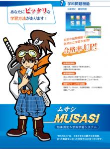 MUSASI01