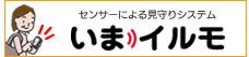 imairumo_banner_1