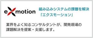 03_exmotion