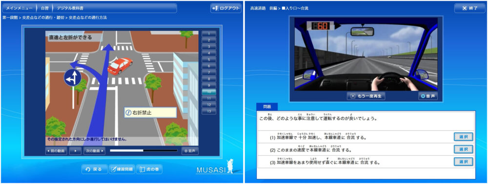 自動車教習システム「MUSASI」