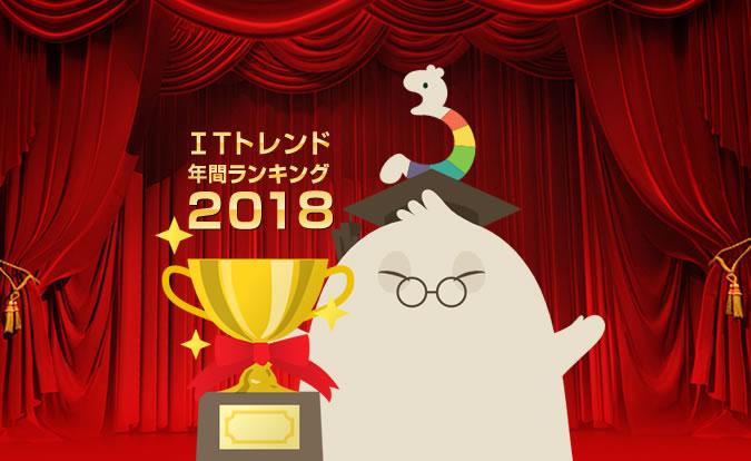 「Fleekdrive」がITトレンド年間ランキング2018で部門1位を獲得!