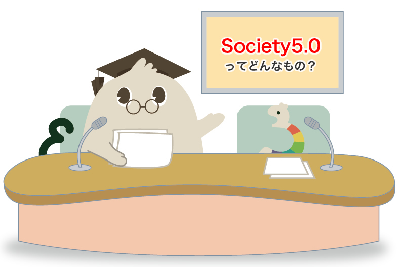 狩猟、農耕、工業、情報社会…そして訪れたのが「Society5.0」