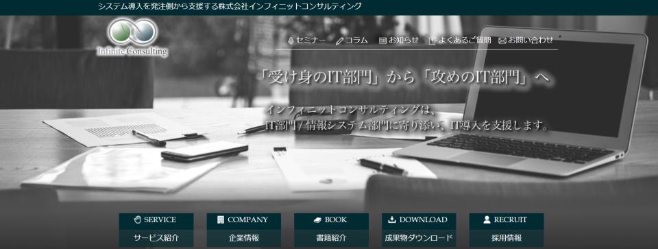 infinite site_mini