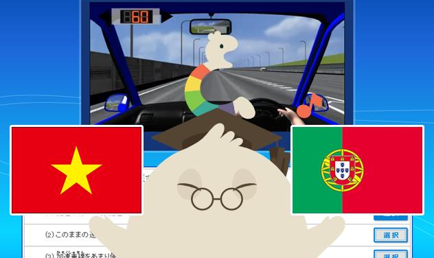 自動車教習システム「MUSASI」に2種類の外国語が追加