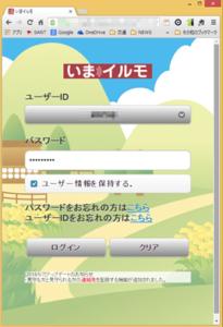 02ログイン画面